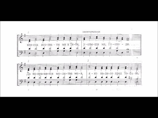 Господи воззвах, запев и стихира глас 7 партия сопрано