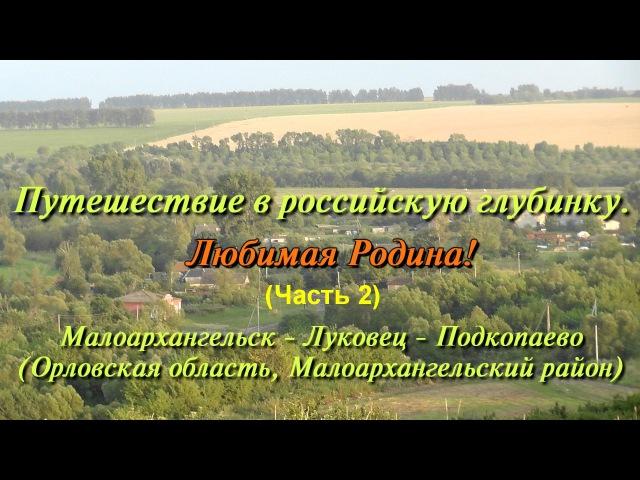 Путешествие в российскую глубинку (ч. 2) - Малоархангельск - Луковец - Подкопаево