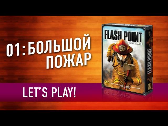 Настольная игра «01: БОЛЬШОЙ ПОЖАР». Играем в настольную игру / Flashpoint Rescue: let's play!