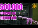 Warface - 500.000 ОЧКОВ НА ПОЛИГОНЕ С РОЗОВОГО АС ВАЛ
