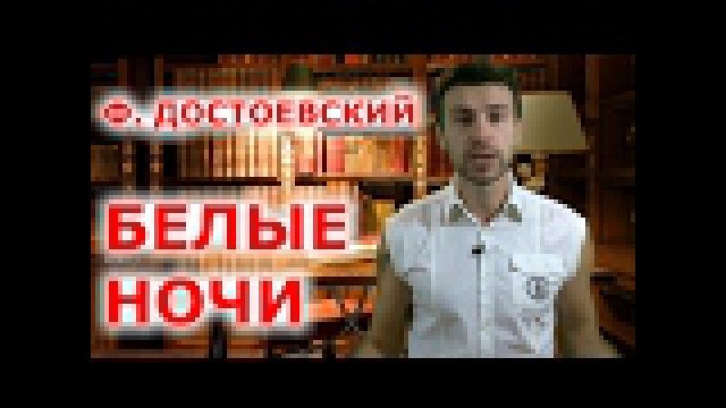 Белые НОЧИ. Фёдор Достоевский