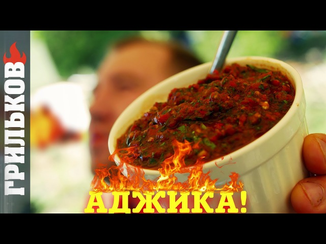 Аджика (Идеально к мясу)