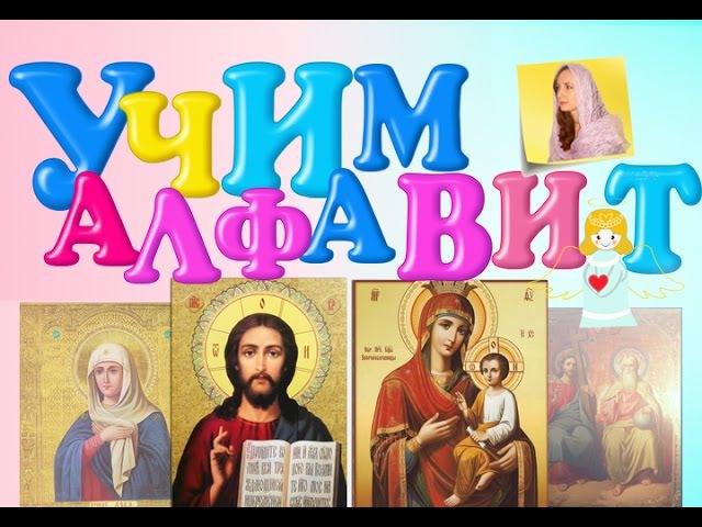 Православная азбука для детей. Учим алфавит. Развивающее видео.