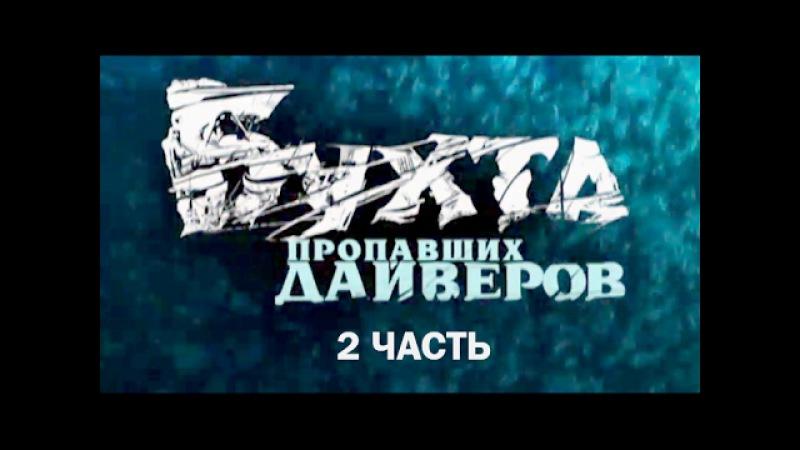 Бухта пропавших дайверов. 3 и 4 серия. Боевик, приключения (2007) @ Русские сериалы
