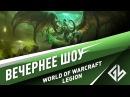 Вечернее шоу World of Warcraft Legion