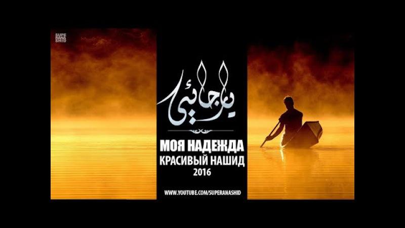 Мухаммад аль Мукит - Прекрасный нашид 2016