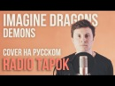 Imagine Dragons - Demons (Cover на русском by Radio Tapok)