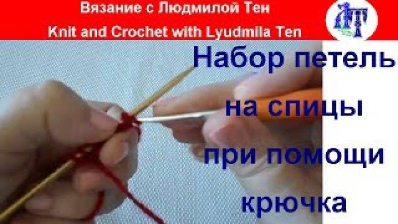 Набор петель на спицы🌺 любимый способ🌺 при помощи крючка