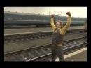 Братья Сафроновы 2012. Опасный поезд