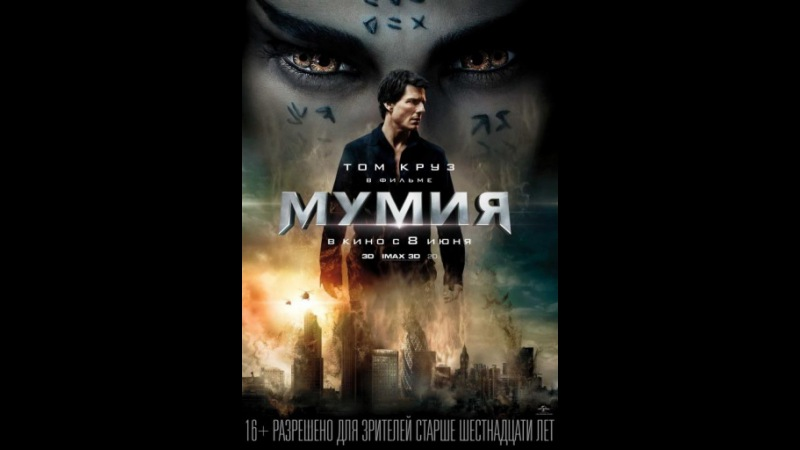 «Мумия» (The Mummy, 2017)