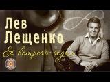 Лев Лещенко - Я встречи ждал (Альбом 2017)