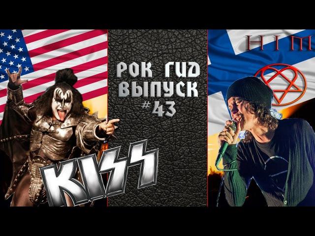 Обзор на KISS | Обзор на H.I.M. | Рок Гид - Выпуск № 43