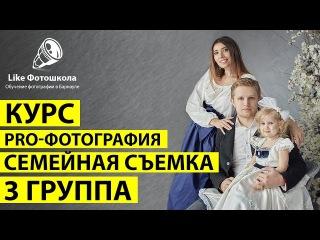 Практика семейной съемки у Pro-курса. 3 группа