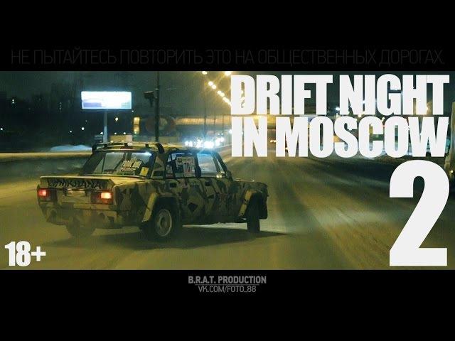 Drift Night In Moscow 2   DNIM2