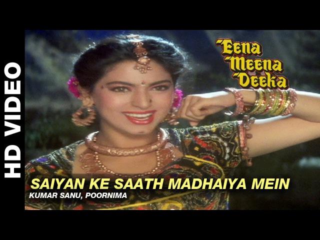 Saiyan Ke Saath Madhaiya Mein - Eena Meena Deeka | Kumar Sanu Poornima | Rishi Kapoor