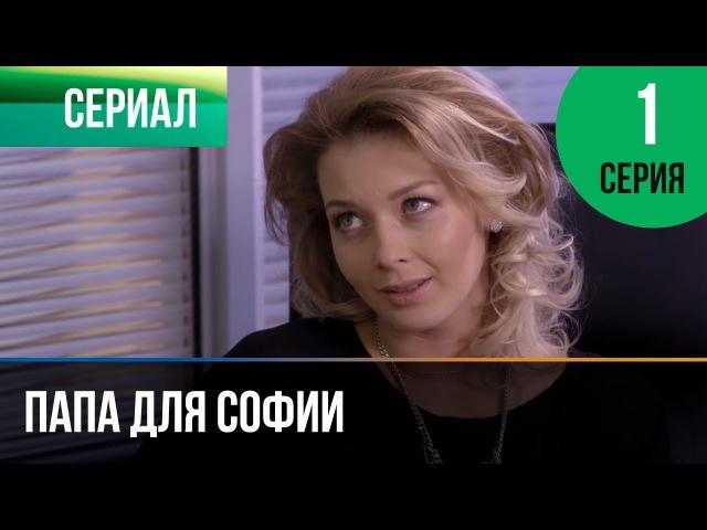 ▶️ Папа для Софии 1 серия - Мелодрама | Фильмы и сериалы - Русские мелодрамы