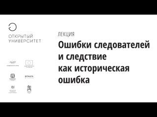 Ошибки следователей и следствие как историческая ошибка/ Кирилл Титаев