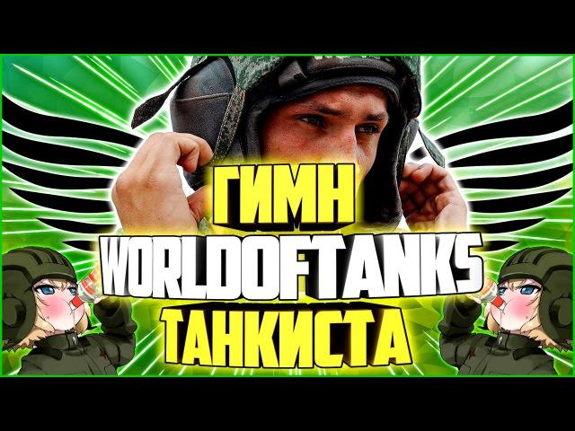 LEE NOOR - ГИМН ТАНКИСТА WORLD OF TANKS BLITZ / WOT BLITZ