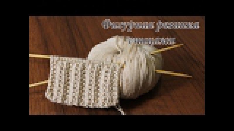 Фигурная резинка спицами Rib knitting stitches
