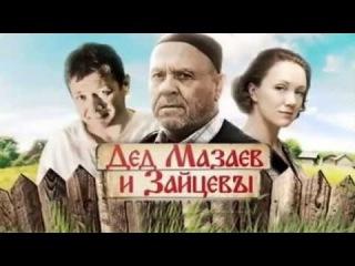ОЧЕНЬ КЛАССНАЯ ДЕРЕВЕНСКАЯ КОМЕДИЯ - Дед Мазаев и Зайцевы (Русские комедии)