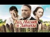 ОЧЕНЬ КЛАССНАЯ ДЕРЕВЕНСКАЯ КОМЕДИЯ - Дед Мазаев и Зайцевы Русские комедии