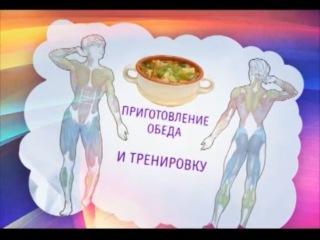 Есть один секрет: Фитнес на кухне