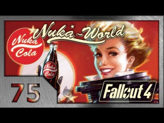 Fallout 4. Прохождение (75). Разборка в Сухом Ущелье. (#6 Nuka-World DLC)
