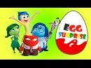 Kinder surprise eggs Яйца киндер сюрприз.Головоломка Inside Out. Открываем и распаковываем вместе.