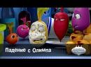 Овощная вечеринка • Падение с Олимпа 43 серия