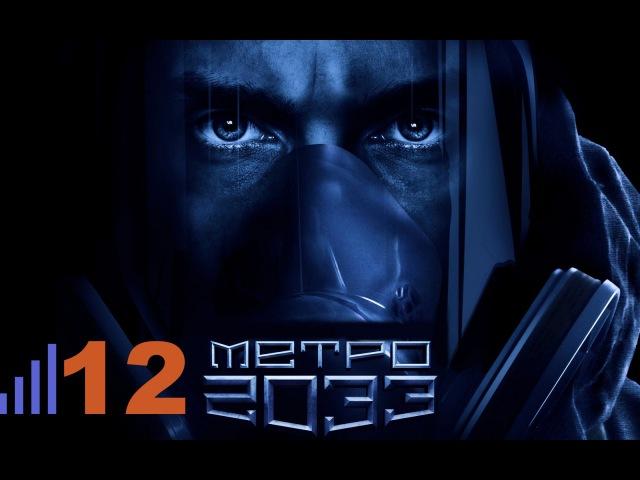Вспомнить былое: Metro 2033 original- (заключительная) 12