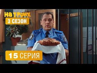 На троих – 3 сезон – 15 серия
