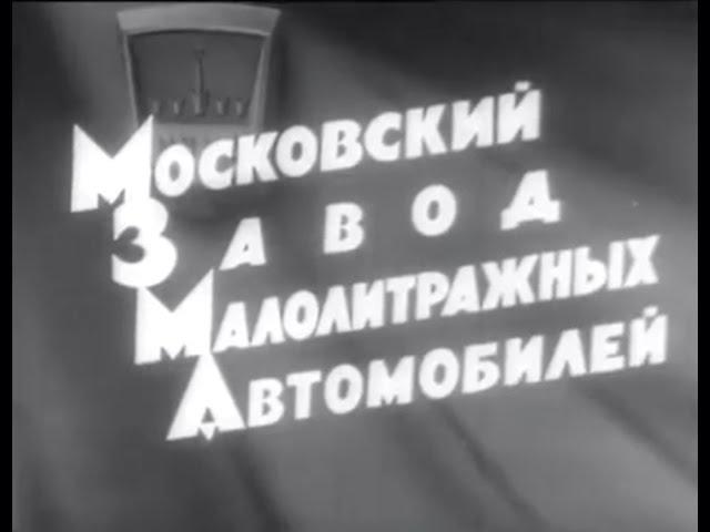 МЗМА. Москвич-408
