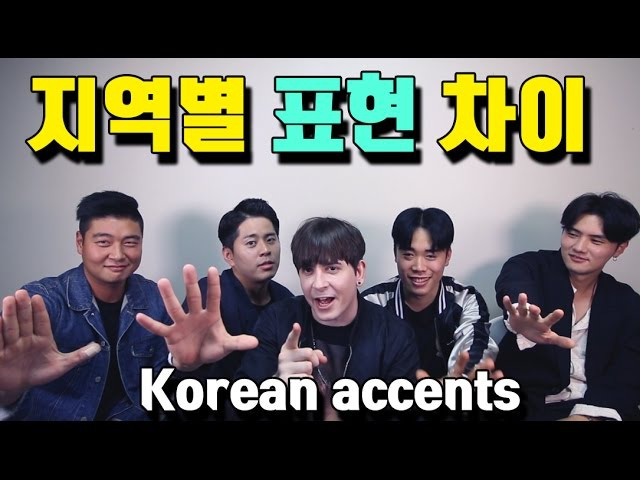 데이브 지역별 서울 전라도 경상도 부산 제주 표현 차이 Korean regional dialect differences