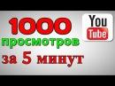 Бесплатные просмотры YouTube 2016 YTMONSTER РАСКРУТКА ЮТУБ НАКРУТКА ПОДПИСЧИКОВ