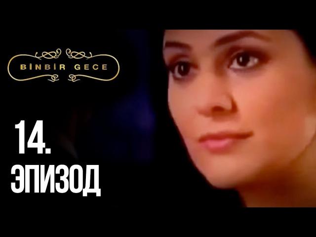 1001 ночь 14 серия Турецкий сериал Тысяча и одна ночь , смотреть на русском