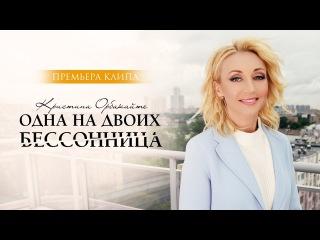 Кристина Орбакайте - Одна на двоих бессонница (Official video)
