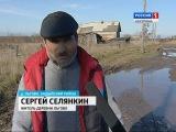 Жители деревни Льгово Костромской области находятся в «транспортной блокаде»