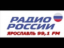 Подъём от 20.10.2016. Радио России.Ярославль
