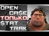 Опен кейс КС ГО и все StatTrak! Open case #5!