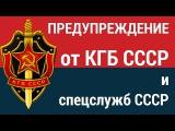 Предупреждение от КГБ #СССР и спецслужб #СССР (#СССР #Правительство Краснодарско ...