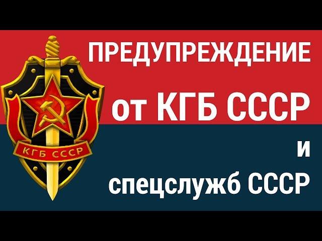 Предупреждение от КГБ СССР и спецслужб СССР (СССР Правительство Краснодарско ...