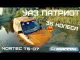 Уаз Патриот на 36 колесах | NorTec TS-07 аналог Фбел-160