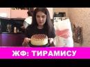 Жирненький фудблогер рецепт тирамису