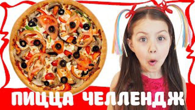 🍕🍕🍕 Пицца челлендж ! Pizza challenge Вызов с Viki Show