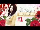 The Sims 4 Яндерекко 1 Нездоровая любовь