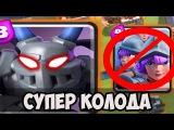ОФИГЕННАЯ КОЛОДА С МЕГА МИНЬОНОМ ПРОЩАЙТЕ 3 МУШКЕТЕРА Clash Royale
