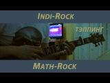 Tapping Math-rock