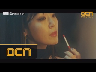 Voice ′난 취미로 음악하는 애들은 안키운다′ ′보이스甲′ 카메오 김윤아, 연44