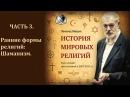 История мировых религий Часть 3 Ранние формы религий Шаманизм Леонид Мацих