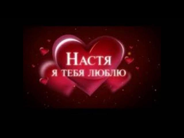 Копия видео Признание в любви моего сына Вадима к его девушке Насти ! ! !